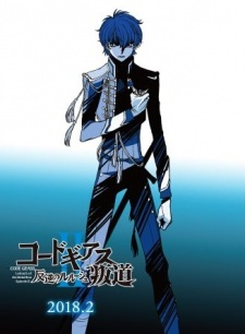 Hangyaku No Lelouch Ii - Handou Code Geass: Lelouch Of The Rebellion
