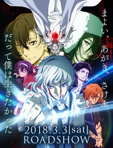 Bungou Stray Dogs: Dead Apple - 文豪ストレイドッグス Dead Apple