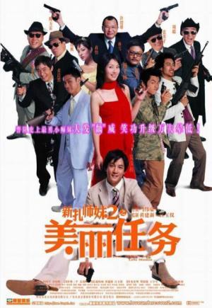 Mối Tình Đặc Vụ 3 Love Undercover 3.Diễn Viên: Ngô Ngạn Tổ,Dương Thiên Hoa,Shiu Hung Hui