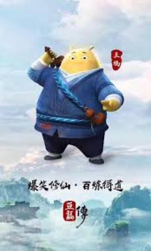 Đậu Phúc Tu Tiên Tofu.Diễn Viên: Phó Bác Văn,Quỷ Quan Lâm,Trần Bội Tư