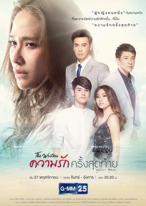 Lần Yêu Cuối - Kwarm Ruk Krang Sudtai