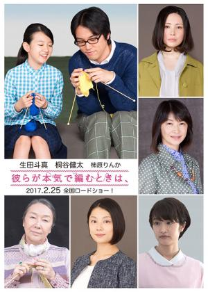 Khi Họ Đan Nghiêm Túc Close Knit.Diễn Viên: Eiko Koike,Mimura,Kenta Kiritani,Toma Ikuta,Rinka Kakihara
