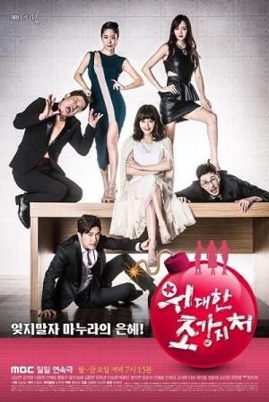 Eva Nổi Giận The Great Wives.Diễn Viên: Ahn Jae Mo,Kang Sung Yeon,Kim Ji Young,Lee Jong Won