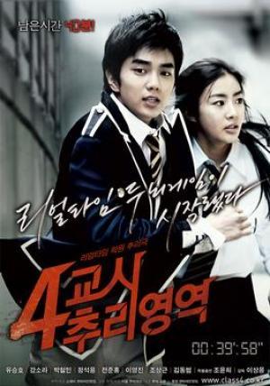 Tiết 4 Kinh Hoàng 4Th Period Mystery.Diễn Viên: In,Sook Choi,Chi,Yong Ahn,Jae,Sang Han