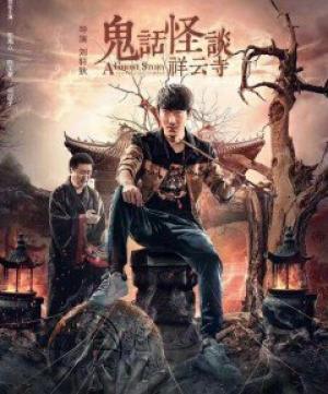 Ngôi Chùa Ma - A Ghost Story Xiang Yun Temple