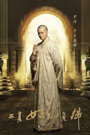 Bất Phụ Như Lai Bất Phụ Khanh Faithful To Buddha Faithful To You.Diễn Viên: Lauren Ashley Carter,Ngưu Tử Phiên,Trần Dung