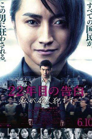 Lời Thú Tội Của Kẻ Sát Nhân Confession Of Murder.Diễn Viên: Tatsuya Fujiwara,Kaho,Hideaki Itô,Shuhei Nomura,Anna Ishibashi