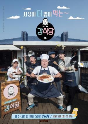 Quán Ăn Kang Kang Kitchen.Diễn Viên: Ahn Jae Hyun,Kang Ho Dong,Lee Soo Geun,Eun Ji Won