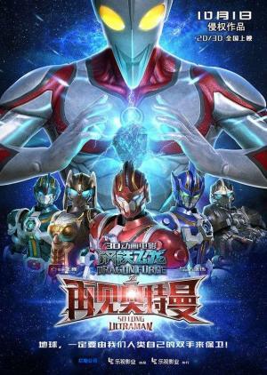 Siêu Nhân Điện Quang: Thiết Long Dragon Force: So Long Ultraman.Diễn Viên: Kim Thần,Hầu Dũng,Đại Trương Vỹ