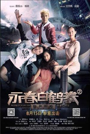 Vịnh Xuân Bạch Hạc Quyền The Scroll Of Wing Chun White Crane.Diễn Viên: Dịch Dương Thiên Tỉ,Dương Chính,Thẩm Phương Hi