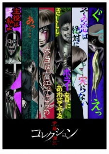 Ito Junji: Collection - Junji Ito Collection