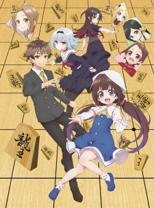 Ryuuou No Oshigoto! The Ryuos Work Is Never Done!