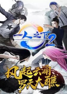 Hitorinoshita: The Outcast Hitori No Shita: The Outcast 2Nd Season