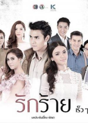 Tình Yêu Tội Lỗi - Rak Rai Việt Sub (2017)