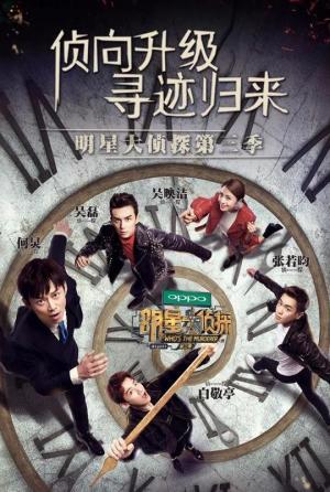Minh Tinh Đại Trinh Thám Phần 3 Whos The Murderer Season 3.Diễn Viên: Hàn Canh,Trương Nhược Quân,Quỷ Quỷ,Bạch Kính Đình,Táp Bối Ninh