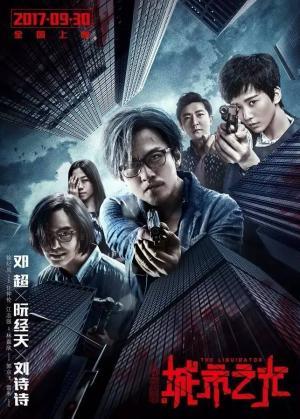 Án Mạng Liên Hoàn The Liquidator.Diễn Viên: Chao Deng,Ethan Juan,Shi Shi Liu,Kar Yan Lam
