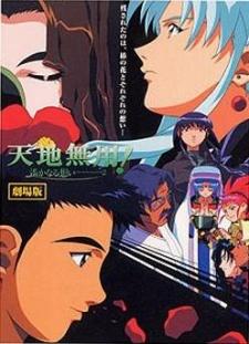 Tenchi Muyou! In Love 2: Haruka Naru Omoi - Tenchi Muyo Movie 3: Tenchi Forever! Việt Sub (1999)