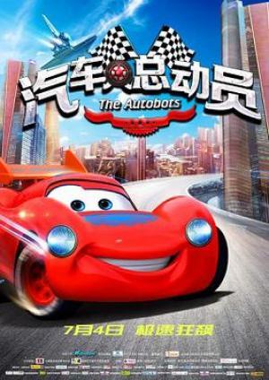 Cuộc Chiến Xe Hơi The Autobots.Diễn Viên: Lưu Hinh Huyên,Thẩm Hoa,Viên Văn Cách