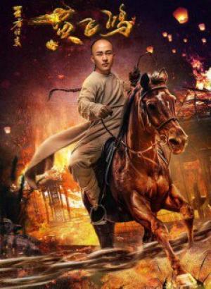 Hoàng Phi Hồng Tái Xuất - Wang Zhe Gui Lai Huang Fei-Hong