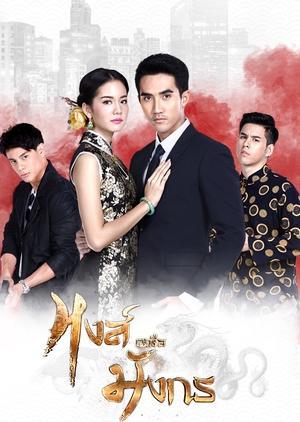 Thiên Nga Cốt Rồng - Hong Nuea Mangkorn Việt Sub (2017)