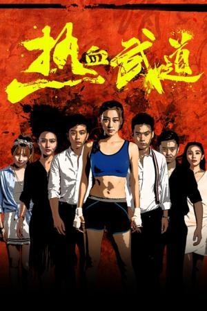 Nhiệt Huyết Võ Đạo Re Xue Wu Dao.Diễn Viên: Hà Băng,Lưu Thu Thực,Ngụy Tiểu Hoan