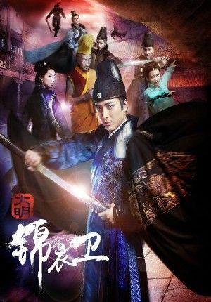 Minh Triều Cẩm Y Vệ 2 - A Security Of The Ming Dynasty 2