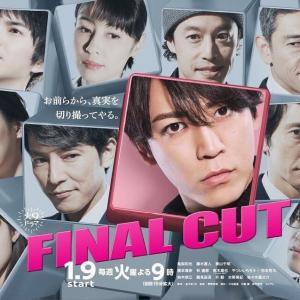 Final Cut Yoshishige Miyake.Diễn Viên: Kazuya Kamenashi,Naohito Fujiki,Kento Hayashi,Kanna Hashimoto,Yuya Takaki