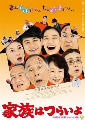 Một Gia Đình Tuyệt Vời What A Wonderful Family!.Diễn Viên: Kazuko Yoshiyuki,Isao Hashizume,Masahiko Nishimura