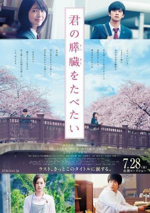 Mình Muốn Ăn Tụy Của Cậu Kimi No Suizou Wo Tabetai.Diễn Viên: Keiko Kitagawa,Shun Oguri,Karen Otomo