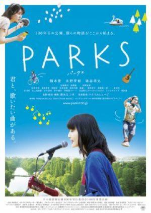 Parks - パークス Việt Sub (2018)