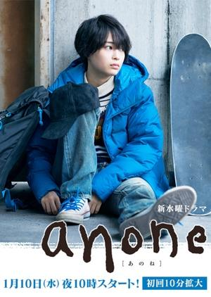 Anone - Suzu Hirose