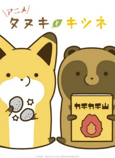 Tanuki To Kitsune Raccoon Dog And Fox