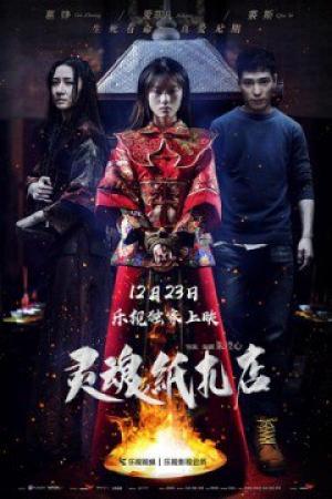 Mắt Âm Dương Ling Hun Zhi Zha Dian.Diễn Viên: Adam Driver,Mark Hamill,Carrie Fisher,John Boyega