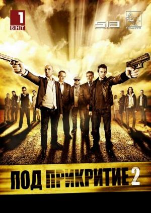 Vô Gian Đạo Phần 2 Undercover Season 2.Diễn Viên: Ivaylo Zahariev,Vladimir Penev,Zachary Baharov