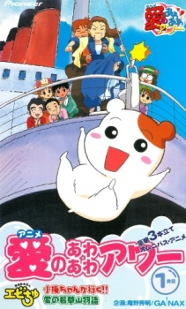 Oruchuban Ebichu: Ebichu Minds The House, Anime Ai No Awa Awa Hour Anime Lovers Awa Awa Hour, Anime Lovers Bubble Bubble Hour.Diễn Viên: Modern Loves Silliness