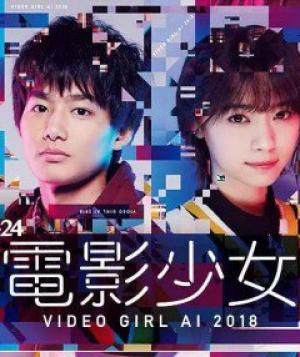 Video Girl Ai - Denei Shojo
