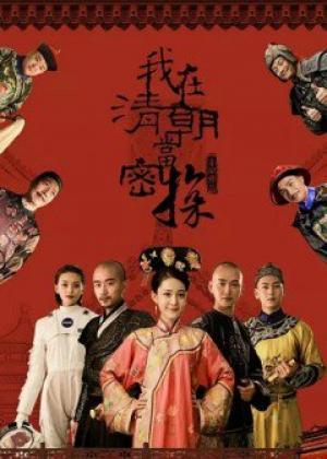 Mật Thám Thanh Triều Wo Zai Qing Chao Dang Mi Tan.Diễn Viên: Trương Phong Nghị,Thư Nhã,Tề Siêu