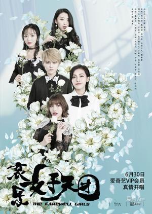 Ban Nhạc Đám Ma The Farewell Girls.Diễn Viên: Hiệp Vũ Hàm,Duẫn Phỉ,Dương Tiểu Lan
