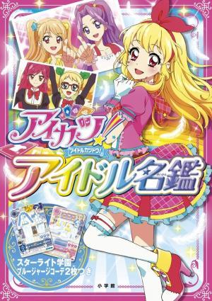 Nhiệt Huyết Thần Tượng Phần 3 Aikatsu Idol Activity Part 3.Diễn Viên: Shino Shimoji,Sumire Morohoshi,Tadokoro Azusa