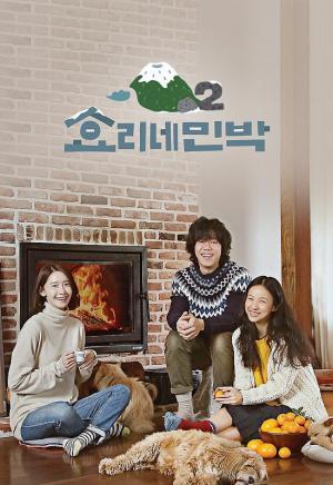 Nhà Trọ Hyori Phần 2 Hyoris Bed & Breakfast Season 2.Diễn Viên: Park Bo Gum,Lee Hyori,Lee Sang Soon,Snsd Yoona