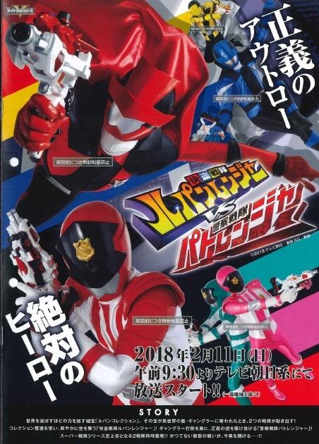 Kaitou Sentai Lupinranger Vs Keisatsu Sentai Patranger - Gentleman Thief Sentai Lupinranger Vs Police Sentai Patranger