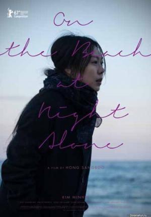 Một Mình Giữa Biển Đêm On The Beach At Night Alone.Diễn Viên: Jung Jae,Young,Kim Min,Hee,Seo Young Hwa