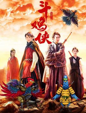 Đại Hiệp Chọi Gà Dou Ji Xia.Diễn Viên: Lưu Địch,Uông Tình,Vệ Diên Khản