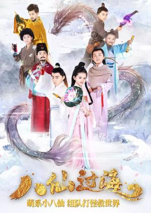 Bát Tiên Nhí: Star Of Tomorrow - The Eight Immortals Cross The Sea Việt Sub (2018)