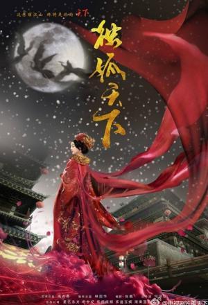 Độc Cô Thiên Hạ The Legend Of Dugu.Diễn Viên: An Dĩ Hiên,Hồ Băng Khanh,Lý Y Hiểu,Trương Đan Phong,Ứng Hạo Minh