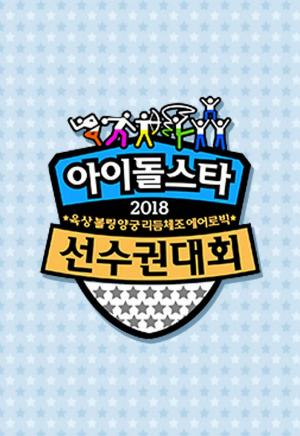 Đh Thể Thao Idol - Idol Star Athletics Championships