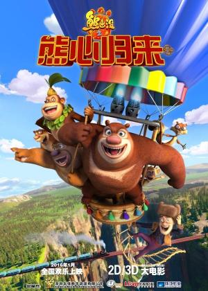 Gấu Boonie 3: Bí Mật Của Big Top - Boonie Bears: The Big Top Secret