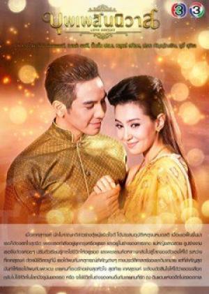 Ngược Dòng Thời Gian Để Yêu Anh - Bpoop Phaeh Saniwaat Việt Sub (2018)