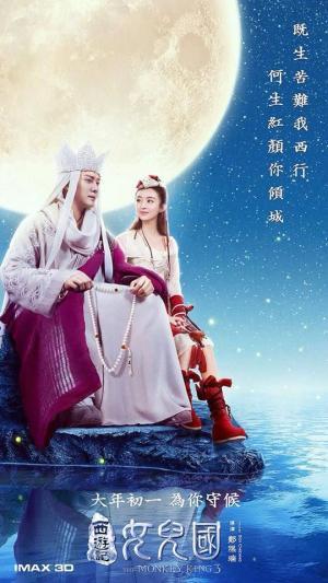 Tây Du Ký 3: Nữ Nhi Quốc The Monkey King 3: Kingdom Of Women.Diễn Viên: Phùng Thiệu Phong,Quách Phú Thành,Tiểu Thẩm Dương,La Trọng Khiêm
