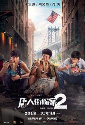 Thám Tử Phố Tàu 2 Detective Chinatown 2.Diễn Viên: Vương Bảo Cường,Lưu Hạo Nhiên